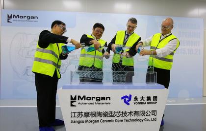 摩根先进材料在华成立新厂致力服务中国航天工业增长需求