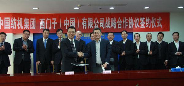 中国纺机集团与西门子战略携手